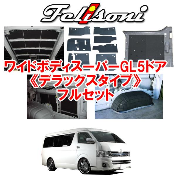 フェリソニ Felisoni FS-0359 200系ハイエース(ワイドボディS-GL5Dr)専用 デラックスタイプフルセット
