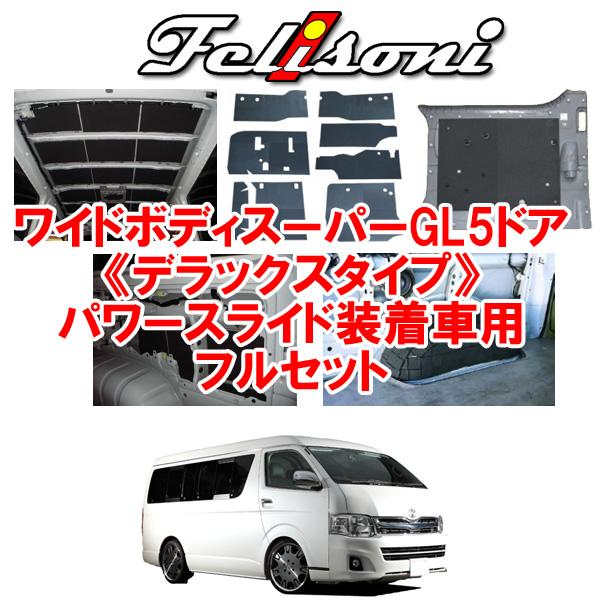 フェリソニ Felisoni FS-1653 200系ハイエース(ワイドボディS-GL5Dr パワースライド装着車)専用 デラックスタイプフルセット