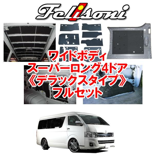フェリソニ Felisoni FS-0366 200系ハイエース(スーパーロング4ドア)専用 デラックスタイプフルセット