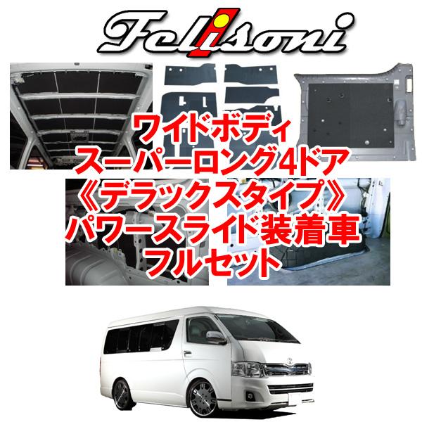 フェリソニ Felisoni FS-0434 200系ハイエース(スーパーロング4ドア パワースライド装着車)専用 デラックスタイプフルセット
