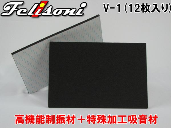 フェリソニ Felisoni FS-0557 静寂性の防音材 V-1 12枚セット サイズ:20cm×30cm×1cm厚