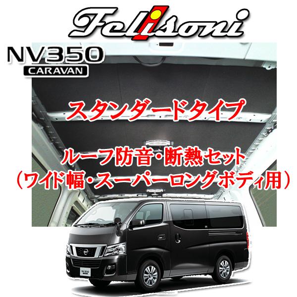 フェリソニ Felisoni FS-0946 日産 NV350 キャラバン ワイド幅 スーパーロング ハイルーフ GX 専用 ルーフ 防音 断熱セット スタンダードタイプ