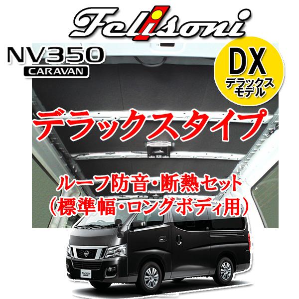 フェリソニ Felisoni FS-0953 日産 NV350 キャラバン 標準幅 ロングボディ専用 DXルーフ 防音 断熱セット デラックスタイプ