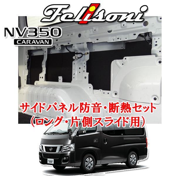 フェリソニ Felisoni FS-1004 日産 NV350 キャラバン ロング 片側スライド 用 サイドパネル防音 断熱 セット