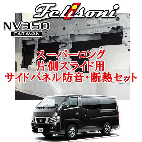 フェリソニ Felisoni FS-1028 日産 NV350 キャラバン ワイド幅 スーパーロング 片側スライド 用 サイドパネル防音 断熱 セット