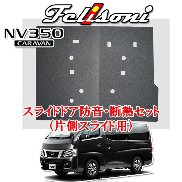 フェリソニ Felisoni FS-1042 日産 NV350 キャラバン 標準幅 ロングボディー 片側スライドドア車 用 スライドドア防音・断熱セット