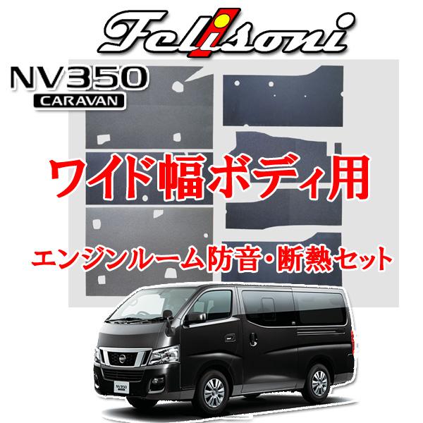 フェリソニ Felisoni FS-1066 日産 NV350 キャラバン ワイド幅ボディ専用 エンジンルーム 防音 断熱 セット