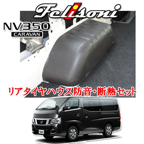 フェリソニ Felisoni FS-1073 日産 NV350 キャラバン 用 リアタイヤハウス 防音 断熱 セット