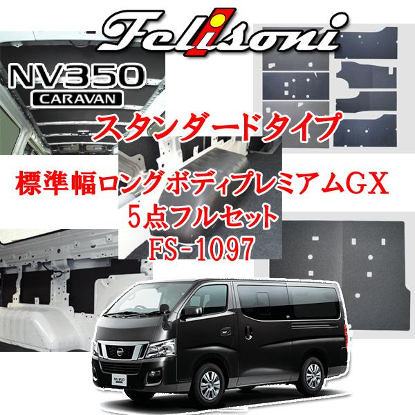 フェリソニ Felisoni FS-1097 日産 NV350 キャラバン 用 スタンダードタイプ 防音 断熱 5点フルセット
