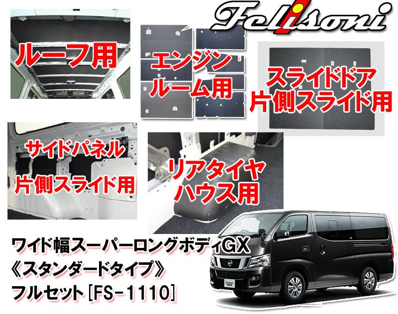フェリソニ Felisoni FS-1110 日産 NV350 キャラバン ワイド幅 スーパーロング用 スタンダードタイプ 防音 断熱 5点フルセット