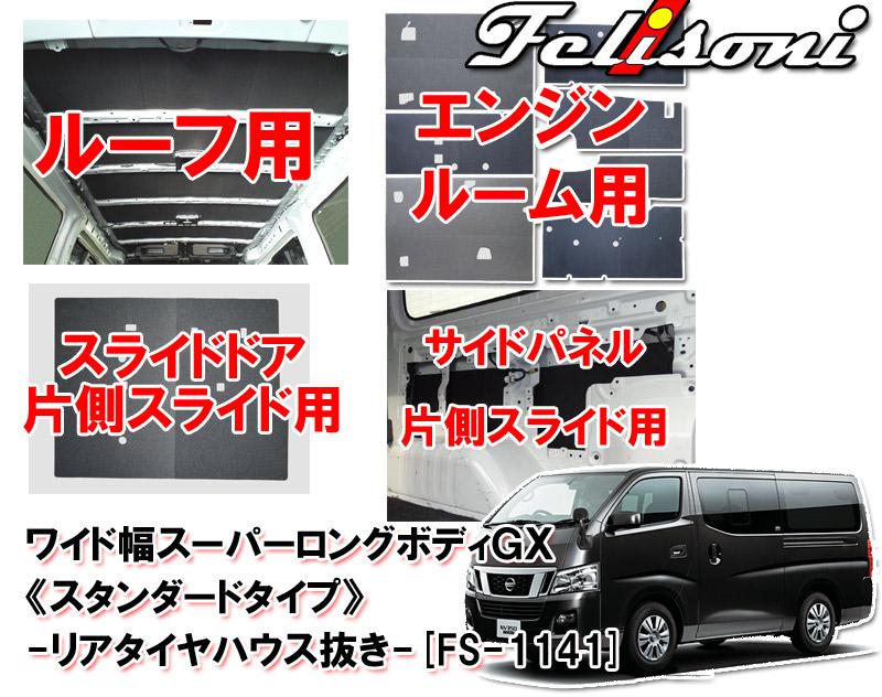 フェリソニ Felisoni FS-1141 日産 NV350 キャラバン ワイド幅 スーパーロングボディ GX用 スタンダードタイプ 防音 断熱 4点セット
