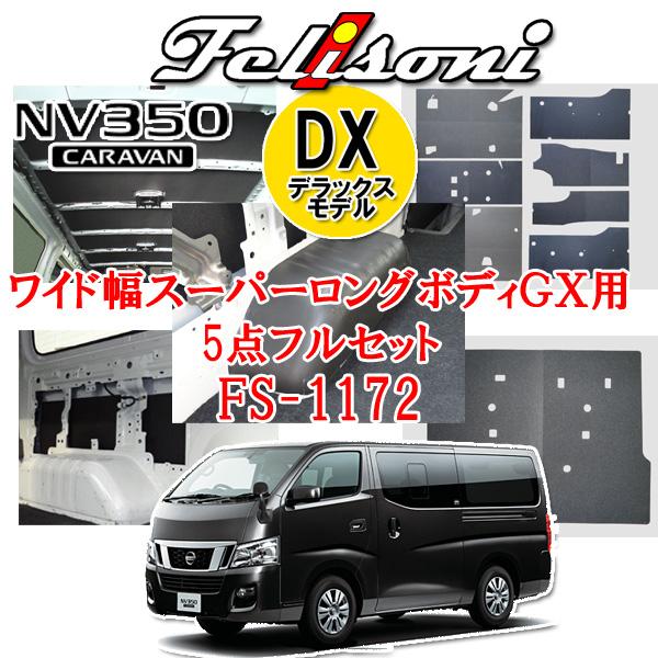 フェリソニ Felisoni FS-1172 日産 NV350 キャラバン ワイド幅 スーパーロングボディ GX用 DX デラックスタイプ 防音 断熱 5点フルセット