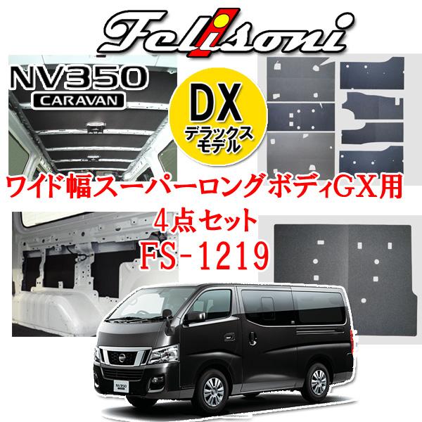 フェリソニ Felisoni FS-1219 日産 NV350 キャラバン ワイド幅 スーパーロングボディ GX用 DX デラックスタイプ 防音 断熱 4点セット