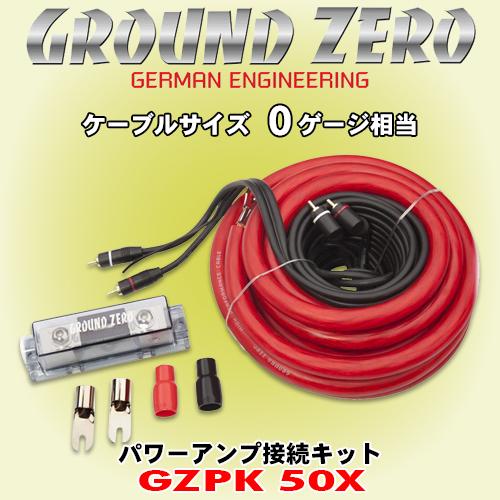 正規輸入品 グラウンドゼロ Ground Zero GZPK 50X 0ゲージ相当サイズのアンプ ワイヤリングキット