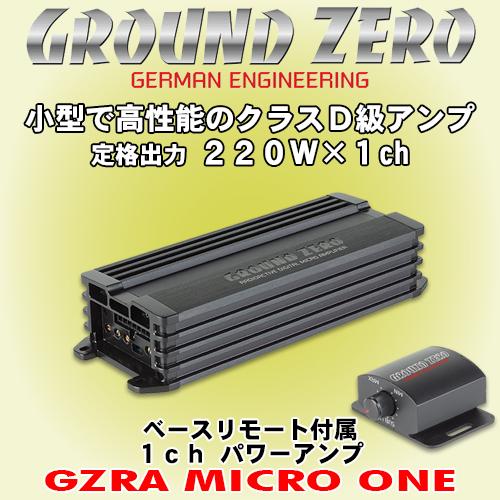 正規輸入品 グラウンドゼロ Ground Zero GZRA Micro One 超小型 1ch モノラル パワーアンプ 定格出力 220W×1ch (4Ω)