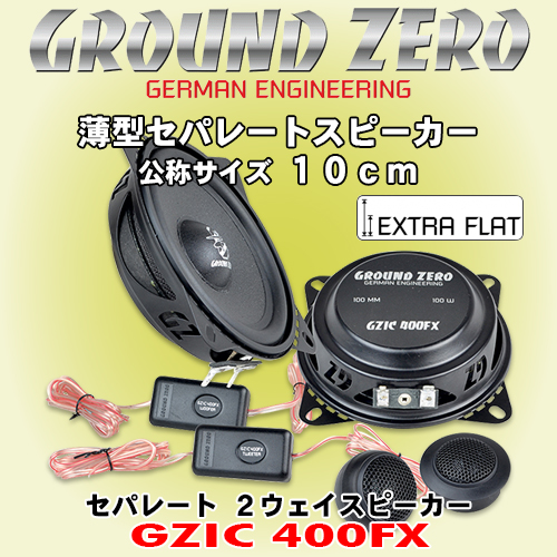 正規輸入品 グラウンドゼロ Ground Zero GZIC 400FX 10cm 薄型 セパレート 2way スピーカー 取付奥行 わずか 30mm