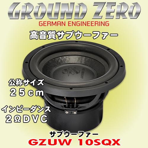 正規輸入品 グラウンドゼロ Ground Zero GZUW 10SQX 10インチ/25cm サブウーファー 定格入力450W インピーダンス2ΩDVC