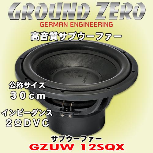 正規輸入品 グラウンドゼロ Ground Zero GZUW 12SQX 12インチ/30cm サブウーファー 定格入力600W インピーダンス2DVC