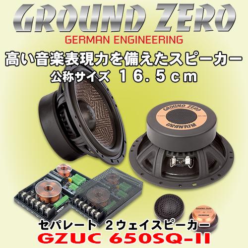 正規輸入品 グラウンドゼロ Ground Zero GZUC 650SQ-II 16.5cm セパレート 2way スピーカー