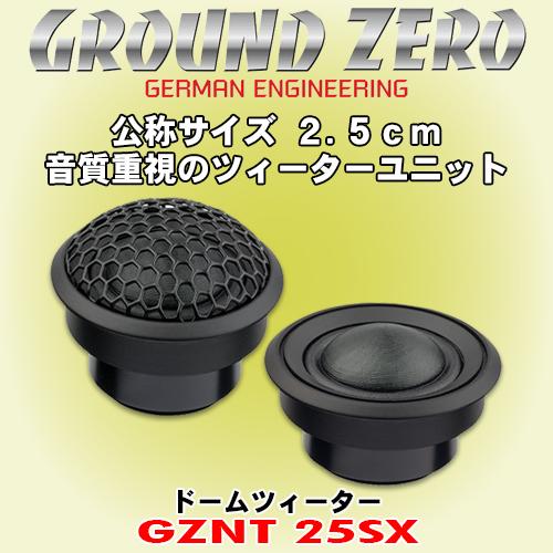 正規輸入品 グラウンドゼロ Ground Zero GZNT 25SQ 2.5cm ドームトゥイーターユニット