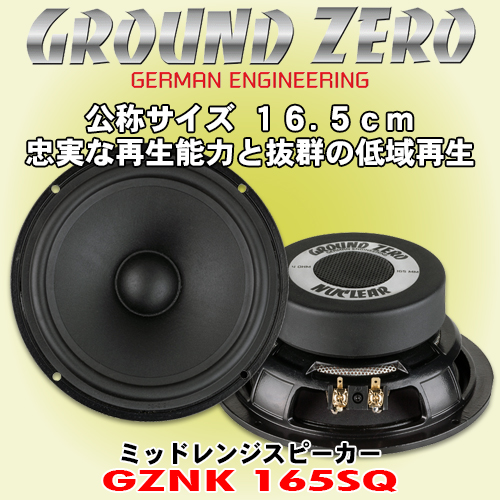 正規輸入品 グラウンドゼロ Ground Zero GZNK 165SQ 16.5cm ミッドレンジ スピーカーユニット