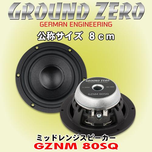 正規輸入品 グラウンドゼロ Ground Zero GZNM 80SQ 8cm ミッドレンジ スピーカーユニット