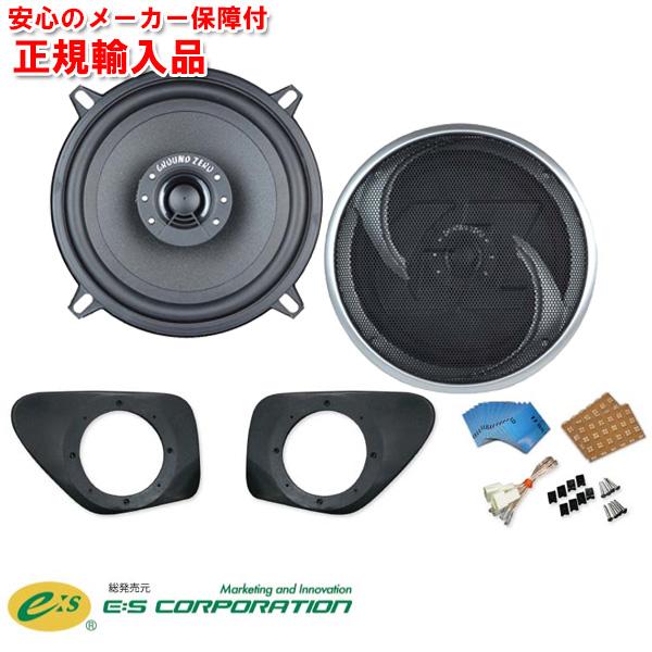 正規輸入品 E:S SOUND SYSTEM 200系 ハイエース 専用 アウターバッフルとスピーカーのセット E-H2B/GZIF