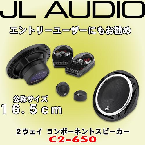 正規輸入品 JL AUDIO C2-650 16.5cm セパレート 2way スピーカ-