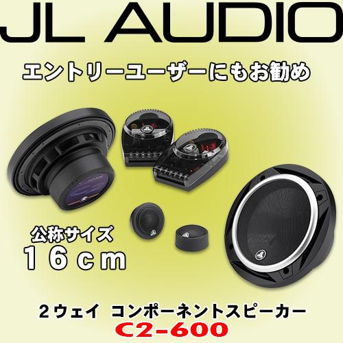 正規輸入品 JL AUDIO C2-600 16cm セパレート 2way スピーカ-