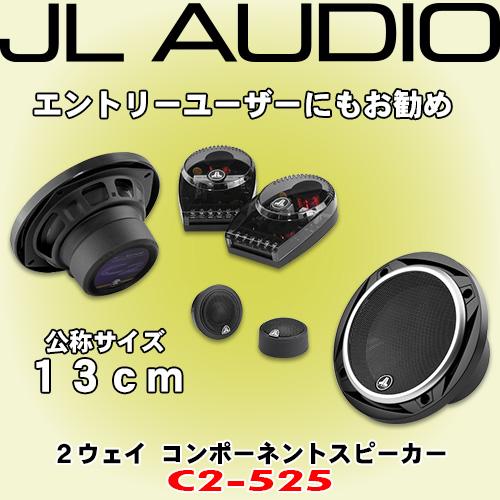 正規輸入品 JL AUDIO C2-525 13cm セパレート 2way スピーカ-