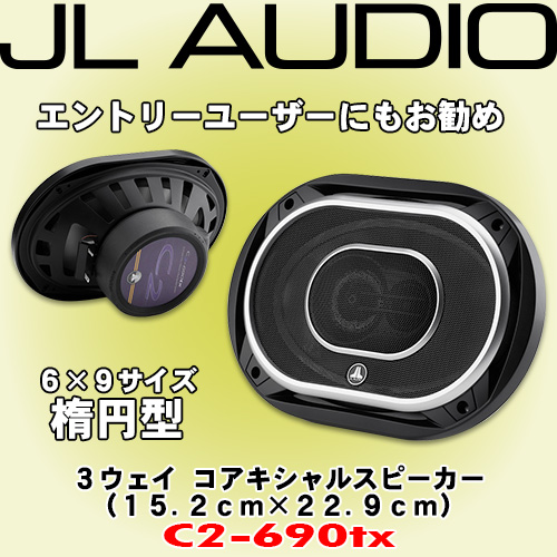 正規輸入品 JL AUDIO C2-690tx 15.2×22.9cm 楕円型 コアキシャル 同軸 3way スピーカ-