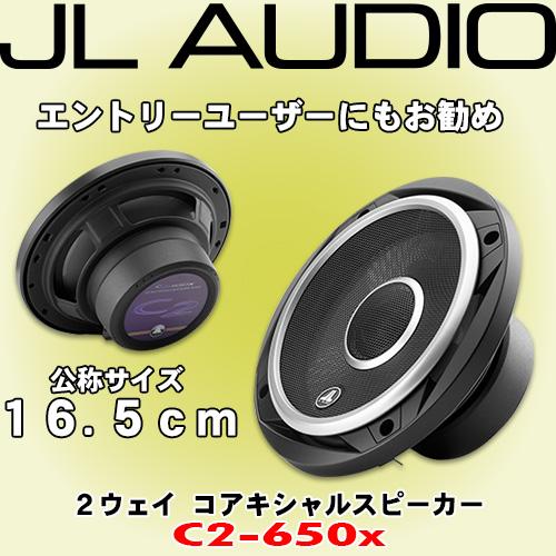 正規輸入品 JL AUDIO C2-650x 16.5cm コアキシャル 同軸 2way スピーカ-
