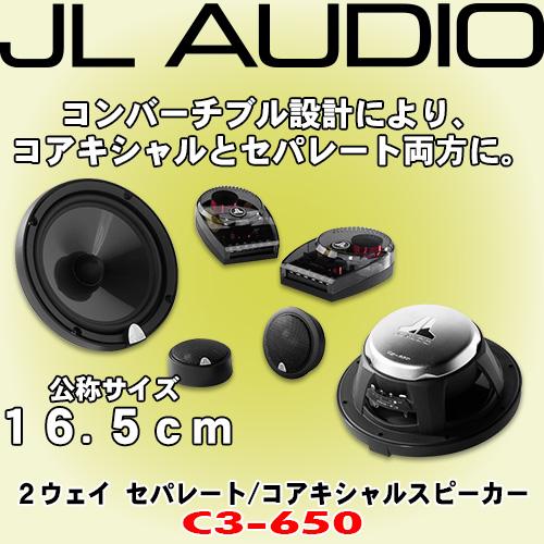 正規輸入品 JL AUDIO C3-650 16.5cm セパレート コアキシャル 同軸 2way スピーカ-