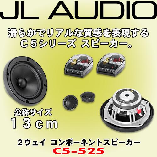 保証 正規輸入品 JL AUDIO C5-525 13cm 2way セパレート 2020秋冬新作 スピーカ-