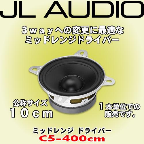 正規輸入品 JL AUDIO C5-400cm 10cm ミッドレンジドライバー 1個販売