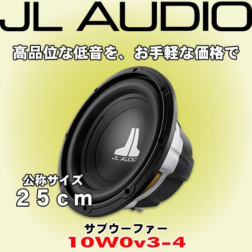 正規輸入品 JL AUDIO 10W0v3-4 25cm (10インチ) サブウーファー