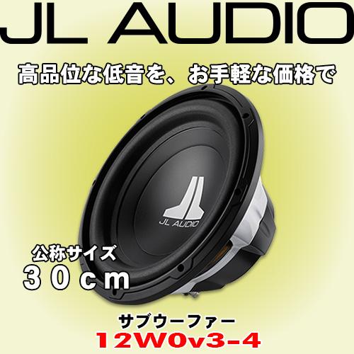 正規輸入品 JL AUDIO 12W0v3-4 30cm (12インチ) サブウーファー