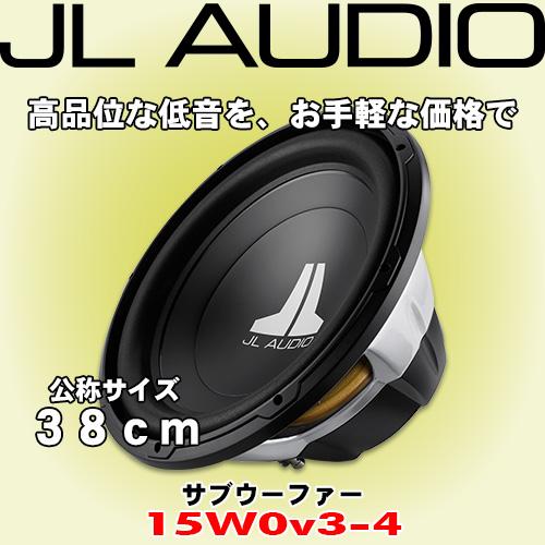 正規輸入品 JL AUDIO 15W0v3-4 38cm (15インチ) サブウーファー