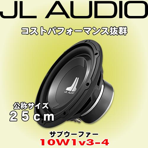 正規輸入品 JL AUDIO 10W1v3-4 25cm (10インチ) サブウーファー
