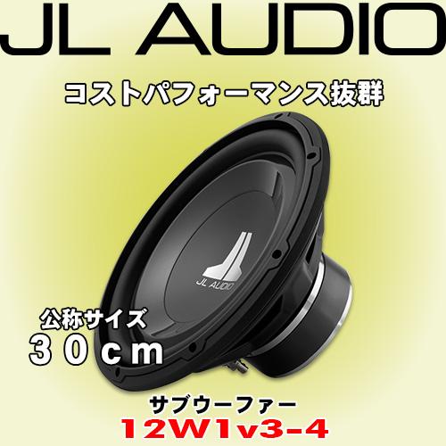 正規輸入品 JL AUDIO 12W1v3-4 30cm (12インチ) サブウーファー