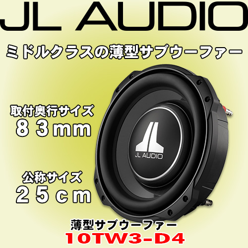 正規輸入品 JL AUDIO 10TW3-D4 25cm (10インチ) サブウーファー 取付深さ 約83mmの薄型設計モデル