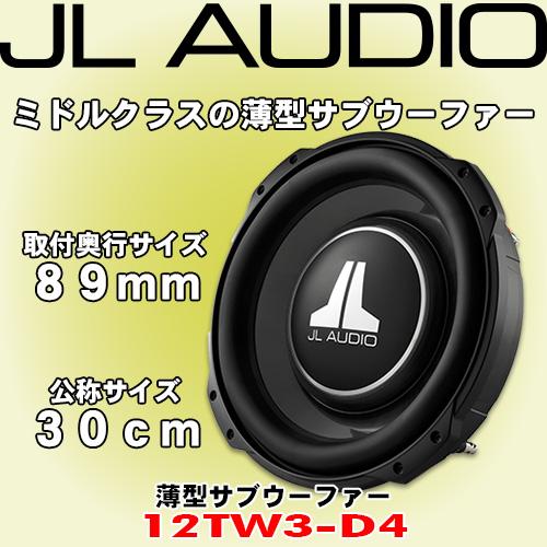 正規輸入品 JL AUDIO 12TW3-D4 30cm (12インチ) サブウーファー 取付深さ 約89mmの薄型設計モデル