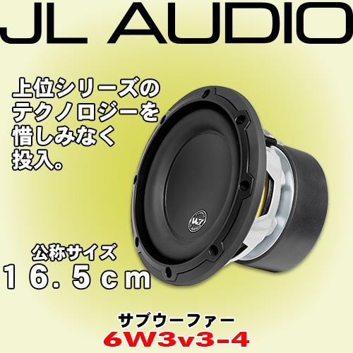 正規輸入品 JL AUDIO 6W3v3-4 16.5cm 6インチ サブウーファー