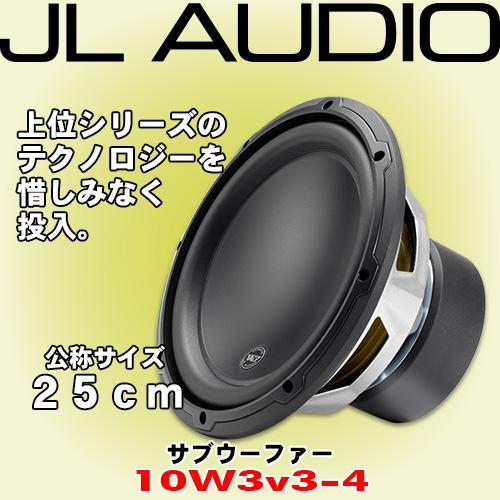 正規輸入品 JL AUDIO 10W3v3-4 25cm (10インチ) サブウーファー