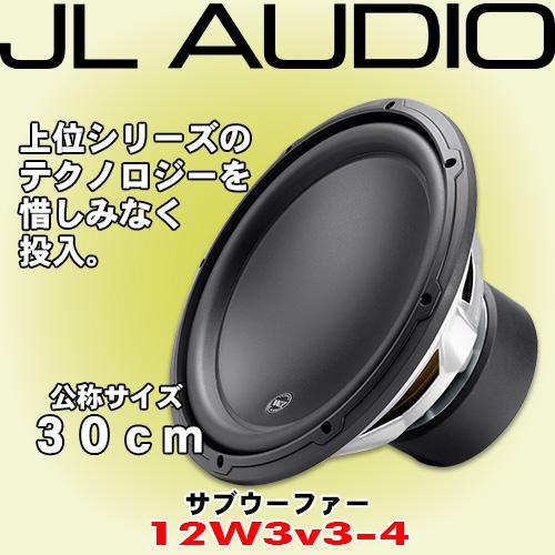 正規輸入品 JL AUDIO 12W3v3-4 30cm (12インチ) サブウーファー