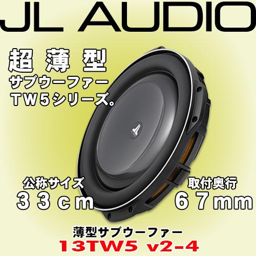 正規輸入品 JL AUDIO 13TW5v2-4 33cm (13インチ) サブウーファー 取付深さ 約67mmの超薄型設計モデル