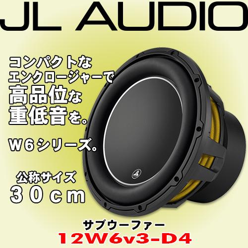 正規輸入品 JL AUDIO 12W6v3-D4 30cm (12インチ) サブウーファー インピーダンス 4ΩDVC