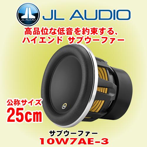 正規輸入品 JL AUDIO 10W7AE-3 25cm (10インチ) サブウーファー インピーダンス 3Ω
