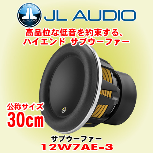 正規輸入品 JL AUDIO 12W7AE-3 30cm (12インチ) サブウーファー インピーダンス 3Ω