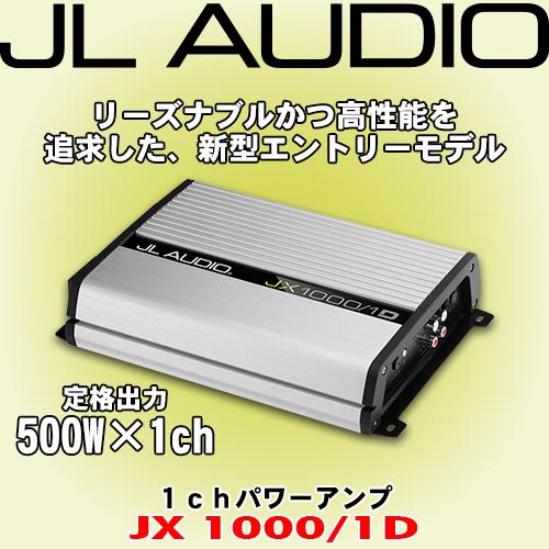 正規輸入品 JL 新作 大人気 AUDIO JX1000 1D 定格出力 1ch モノラル 超目玉 パワーアンプ 500W×1ch